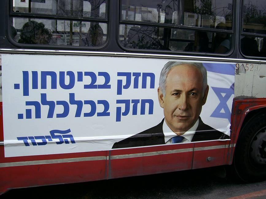 Israel iliberal